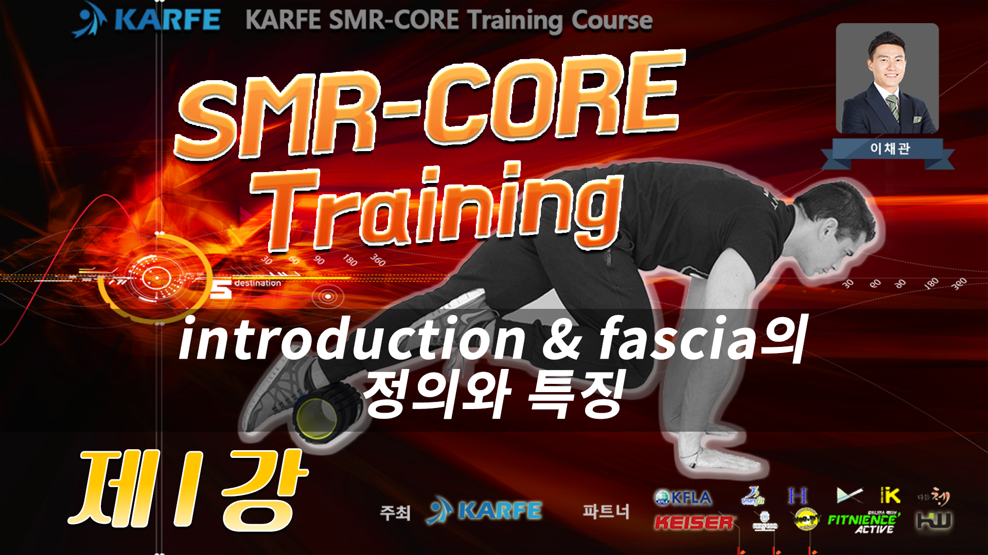 SMR-CORE Training Course